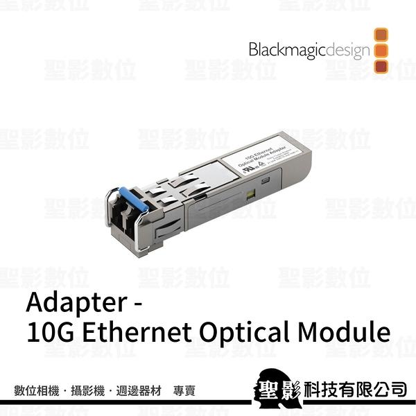 【聖影數位】Blackmagic Design Adapter - 10G Ethernet Optical Module《公司貨》