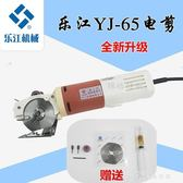 YJ-65掌上型電剪刀 電動圓刀 裁剪機 切布機 裁布機 樂江.YQS 小確幸生活館