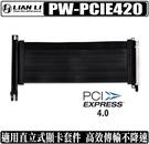 [地瓜球@] 聯力 LIAN LI PW-PCIE420 PCIe 4.0 X16 顯示卡 延長線 供電排線
