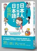 (二手書)日本人也不知道的日本語2:單字、敬語、文化歷史……學會連日本人都會對你..