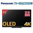 【新莊信源】65吋 Panasonic六原色4K OLED 智慧聯網電視 (日本製)TH-65GZ2000W