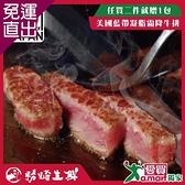 勝崎 日本A4純種黑毛和牛雪花嫩肩牛排2片組 (200公克±10%/1片)【免運直出】