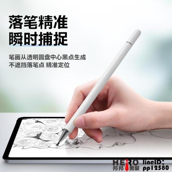 觸控筆平板電腦通用pencil聯想小新手寫筆小新pad pro觸控筆觸屏筆電容筆m10plus筆YOGA品牌【邦邦】