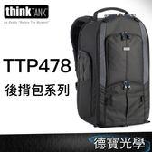 下殺8折 ThinkTank StreetWalker V2.0 街頭旅人後背包 TTP478 TTP720478 後背包系列 正成公司貨 首選攝影包