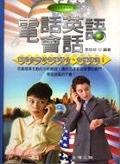 二手書博民逛書店 《電話英語會話TELEPHONE》 R2Y ISBN:9578264569│李珍珍編譯