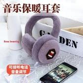 保暖耳罩 音樂耳罩 可接聽電話