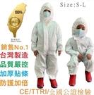 兒童隔離衣 防護衣【醫創達 MIITA】兒童 加厚CE MIITA防護衣-非醫療用~台灣製