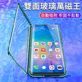 【雙面鋼化玻璃殼】華為 P30 20 Pro 20X Nova 3 4 3i 4e 手機殼 金屬框 萬磁王 手機套 全包 防摔 保護殼