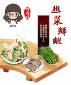 徐姊姊爆料韭菜鮮蝦水餃24入