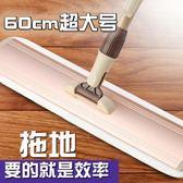 平板拖把60cm大號家用實木地板瓷磚鋁合金免手洗刮刀粘貼式替換布  ys1519『寶貝兒童裝』