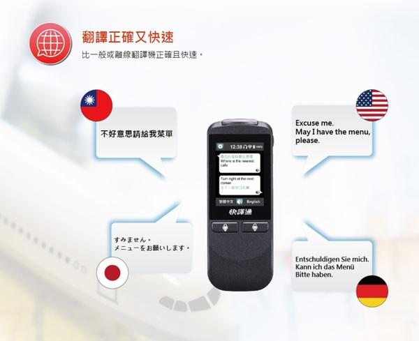 送冰壩杯1入【快譯通Abee】WiFi連線雙向即時口譯機 VT300