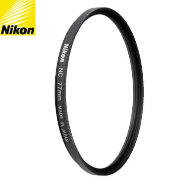 郵寄免運費 3C LiFe NIKON尼康NC FILTER 77mm 多層鍍膜保護鏡 Neutral Color Filter中性顏色濾鏡