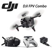 (3C LiFe) DJI FPV 穿越機+全能配件包 DJI FPV COMBO (聯強公司貨)