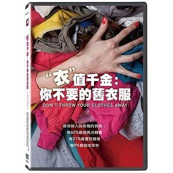 衣值千金 你不要的舊衣服 DVD Don't Throw Your Clothes Away 免運 (購潮8)