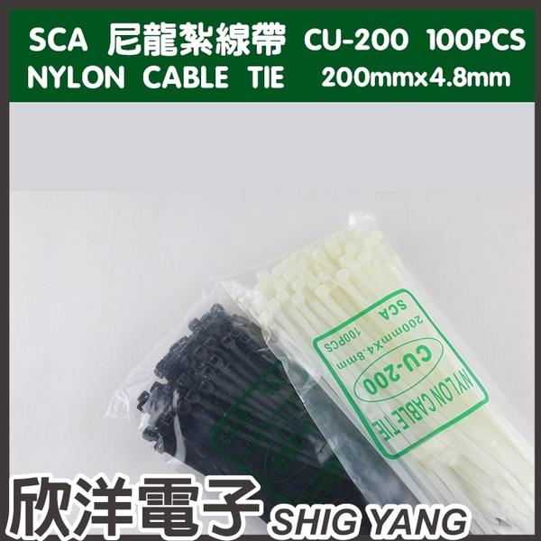 SCA 尼龍紮線帶/束線帶(CU-200) 200x4.8mm/100PCS/二色自由選擇