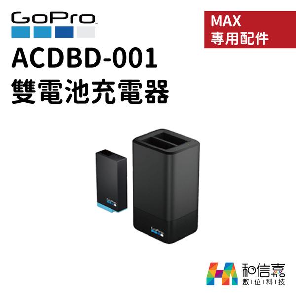 GoPro原廠【和信嘉】ACDBD-001 GoPro MAX專用 雙電池充電器 台灣 台閔公司貨