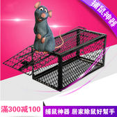 捕鼠器老鼠籠子全自動神器鐵質