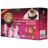 卡薩Casa濾泡式咖啡-曼巴9g*10入/盒【愛買】