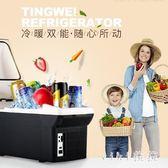 迷你冰箱面膜冷藏保鮮小型車載扶手箱冷暖箱USB qz5750【viki菈菈】