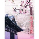 日本演歌巨星一:昭和的流行歌謠-美空雲雀全曲集CD(4片裝)