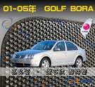 【鑽石紋】01-05年 Golf Bora 腳踏墊 / 台灣製造 golf海馬腳踏墊 golf腳踏墊 golf踏墊