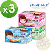 【藍鷹牌】藍色寶貝熊 台灣製 6-10歲兒童平面三層式不織布口罩 50入x3盒