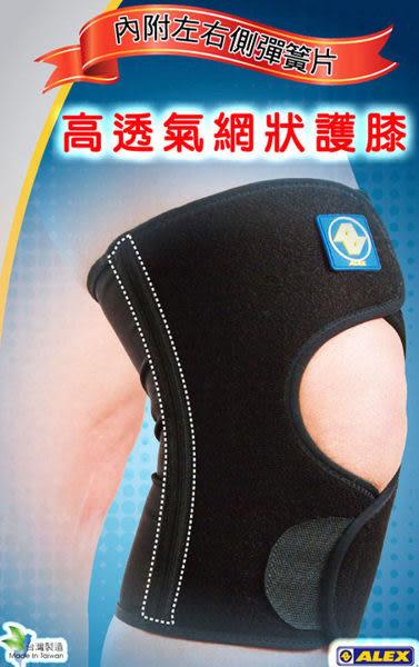 【ALEX】高透氣網狀護膝 T-35 (1入)