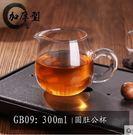 耐熱高溫加厚玻璃公道杯泡茶分茶器公杯茶漏...