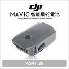 大疆 DJI Mavic Pro 智能飛行電池 Part 25 原廠 空拍機電池 航拍機 ★可刷卡★ 薪創