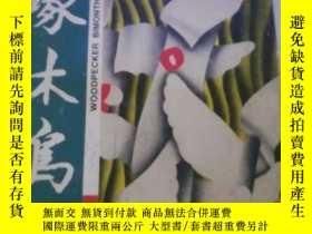二手書博民逛書店啄木鳥1994.6罕見預審科長 刑警大魏Y255148 出版19