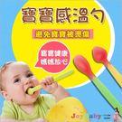 副食品兒童餐具感溫湯匙 嬰兒感溫軟頭矽膠湯勺-JoyBaby