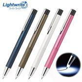 日本斑馬ZEBRA Lightwrite 光之書寫原子筆