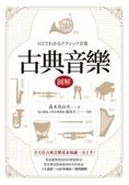 古典音樂圖解(改版)【城邦讀書花園】