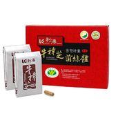 利得-牛樟芝菌絲體膠囊 (60粒/盒)