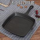 家用鑄鐵煎牛排專用鍋無涂層煎肉鍋平底鍋條...