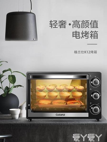 烤箱K12電烤箱32L大容量家用烘焙小型全自動多功能烤箱LX220V 愛丫 交換禮物