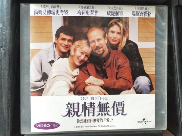 挖寶二手片-V05-008-正版VCD-電影【親情無價】-芮妮齊薇格 梅莉史翠普(直購價)
