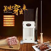 穿串神器穿串機串串擼串神器牛羊肉串串 烤爐 燒烤工具