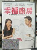挖寶二手片-Y58-071-正版DVD-電影【幸福廚房】-道格瑞史考特 戈登拉姆齊