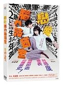 戀愛腦內諮商室DVD
