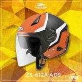 [中壢安信] ZEUS 瑞獅 ZS-612A ZS612A AD9 消光澄黃白 半罩 輕量化 安全帽 內置墨片