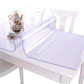 桌墊 無味軟玻璃PVC桌布防水防燙防油免洗塑料透明餐桌墊茶幾厚水晶板