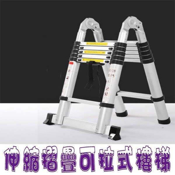 加厚伸縮梯子 鋁合金竹節梯 家用折疊閣樓梯 工程 A字 人字 伸縮 抽拉 一字 1.6米~4.4米