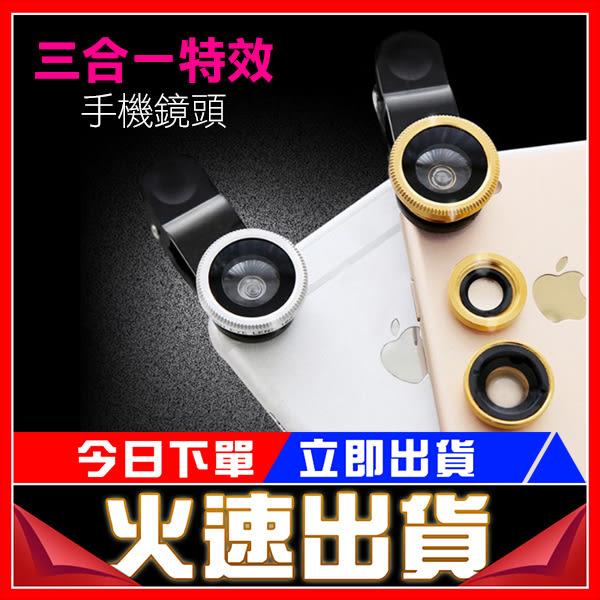 [24H 現貨快出] 手機三合一鏡頭 魚眼/微距/超廣角鏡頭 自拍神器 通用鏡頭 蘋果 三星 通用