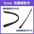 【妃凡】《Dyson 吸塵器配件 縫隙扁吸頭(D5135) / 長扁嘴吸頭(D5175)》縫隙吸頭 吸嘴 扁頭 256