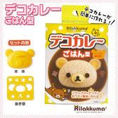[霜兔小舖]日本製Rilakkuma 懶懶熊 拉拉熊 燴飯 咖哩飯模 模板 模型/壓模/DIY模具