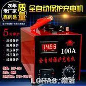 汽車電瓶充電器12V24智慧保護摩托轎車貨車蓄電池大功率充電機銅 樂活生活館