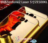 King*Shop~華碩Zenfone2 Laser 5寸手機殼ZE500KL鏡面推拉背板手機套防摔