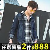 任選2件888牛仔外套牛仔外套韓版潮流寬鬆口袋短版外套【08B-F0333】