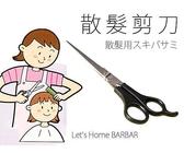 日本設計 理髮剪刀 Loxin【SV3629】 剪頭髮 家庭理髮 DIY剪髮 剪瀏海 修瀏海